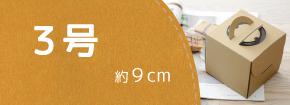 ケーキ箱3号(9cm)