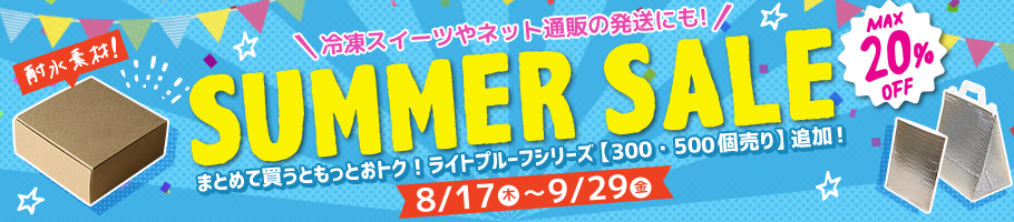 SUMMER SALE!MAX20%off!~まとめて買うともっとおトク!ライトプルーフシリーズ【300・500個売り】追加!