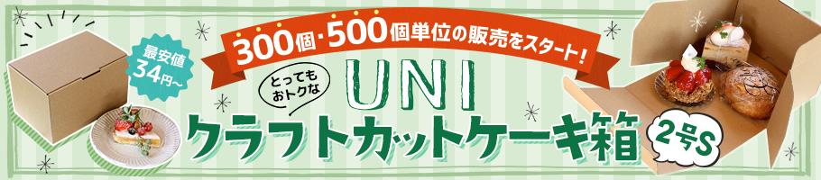 UNIクラフトカットケーキ箱2号Sの300・500個販売開始