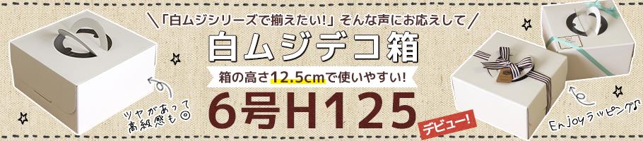 「白ムジシリーズで揃えたい!」そんな声にお応えして白ムジデコ箱6号H125デビュー!箱の高さ12.5cmで使いやすい!