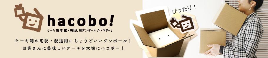 ホールケーキ箱専用の宅配・配送用ダンボールhacobo!(ハコボー!)