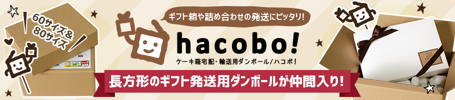 hacobo!長方形のギフト発送用段ボールが仲間入り!