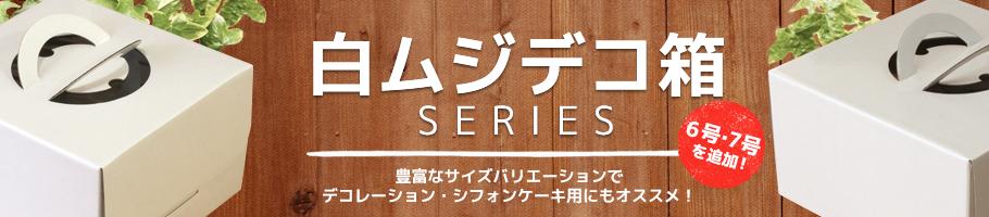 白ムジデコ箱/6号 7号を追加!