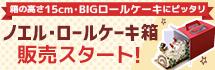 ノエル・ロールケーキ箱!【期間限定】販売スタート!箱の高さ15cm・BIGロールケーキにピッタリ