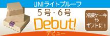 UNIライトプルーフに5号/ 6号デビュー!!