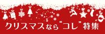 """クリスマスなら""""コレ""""特集 ハコマルシェのクリスマス""""コレ""""クション"""
