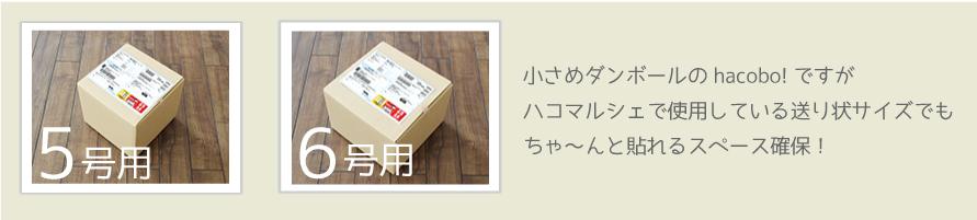ケーキ箱の宅配・配送用ダンボールhacobo!〜ハコボー!〜シリーズは送り状も収まるサイズ!
