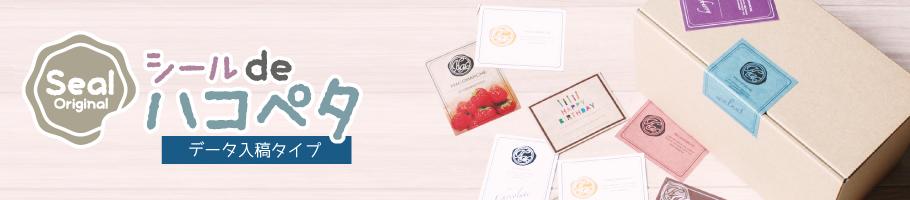 """オリジナルシールを注文してケーキ箱や紙袋を""""ペタペタ""""カスタマイズ。「シールdeハコペタ」"""