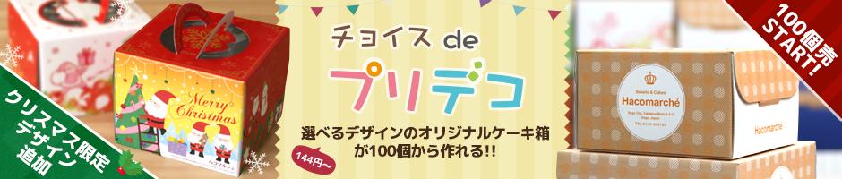 クリスマス限定デザイン追加!選べるデザインのオリジナルケーキ箱が100個から作れる!!