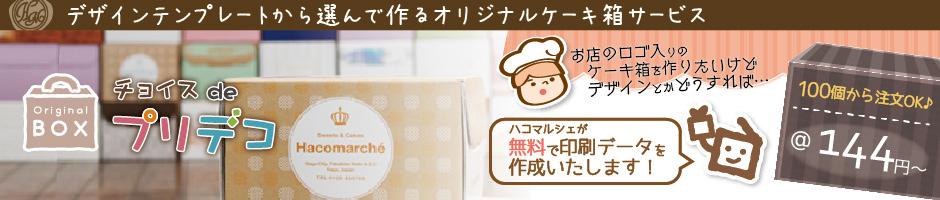 オリジナルケーキ箱製造サービス「チョイスdeプリデコ」データ作成無料!デザイン・カラーを選んで、お店のロゴデータをアップロードするだけ! しかも100個から注文できます。