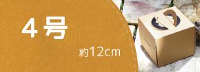 ケーキ箱4号(12cm)