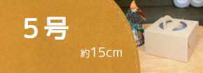 ケーキ箱5号(15cm)