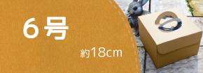 ケーキ箱6号(18cm)