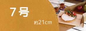ケーキ箱7号(21cm)