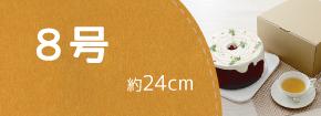 ケーキ箱8号(24cm)