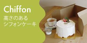 高さのあるシフォンケーキ箱(高さのあるシフォンケーキはもちろんデコレーションケーキにも最適)