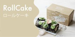 ロールケーキ箱(ノーマルサイズのロールケーキから高さのあるロールケーキまで対応)