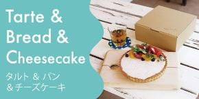タルト&パン&チーズケーキ箱(チーズケーキやタルト・パンにも対応)