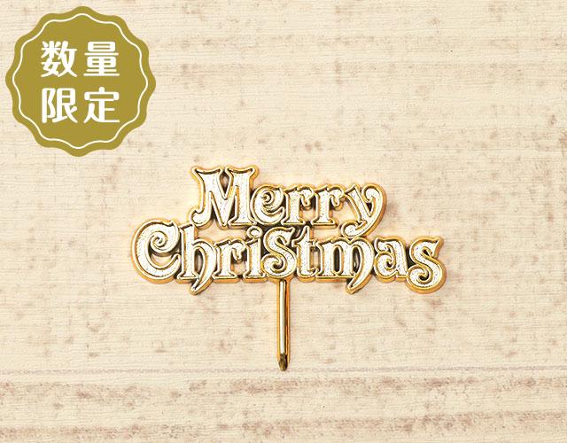 ケーキピック クリスマスプレートDX(中)