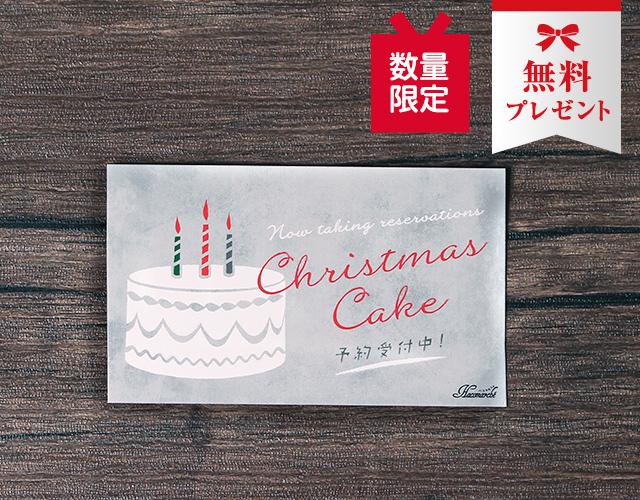 【無料プレゼント】予約受付中ステッカー