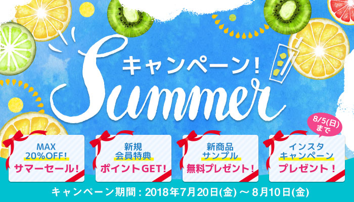 summer_campaign