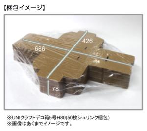 5H80梱包イメージ