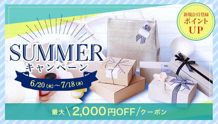 190620_summer_bnr_l