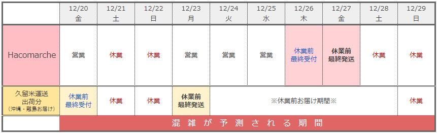 2020冬期休業カレンダー_久留米